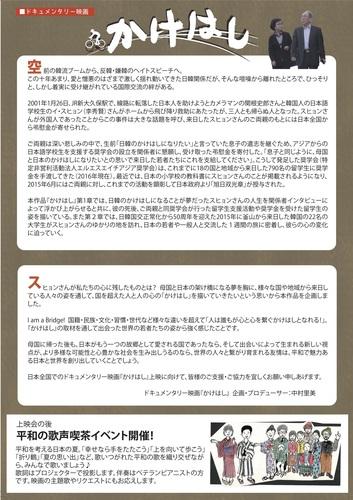 ●B5_kakehashi_urasiro_2017.1.23.jpg