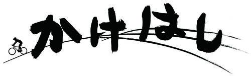 かけはし文字ロゴ.jpg