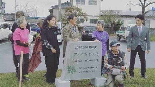 にかほ 植樹1.jpg
