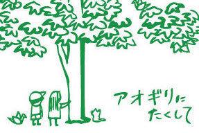 アオギリの木の下(緑)アイコン.jpg