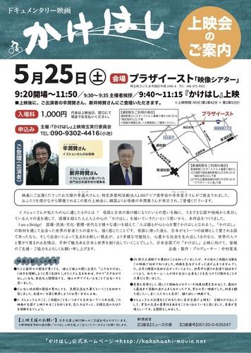埼玉上映2.jpg