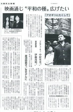 大阪民主新聞.jpeg