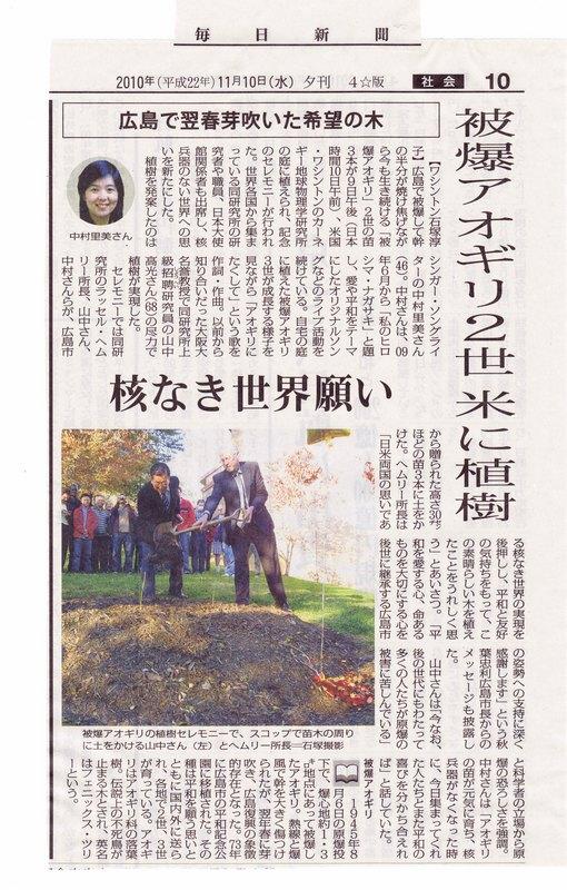 毎日新聞2010.11.9.jpg
