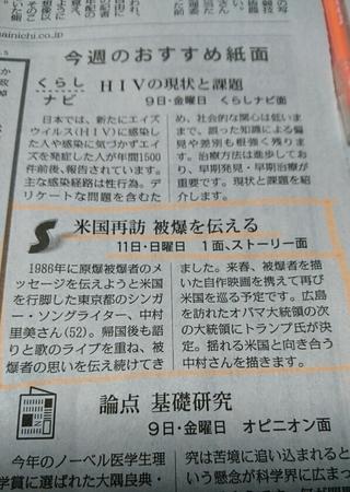 毎日新聞「今週のおすすめ紙面」2016.12.5.JPG