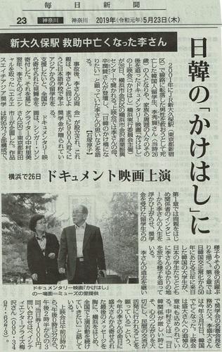 毎日新聞かけはし(神奈川).jpg
