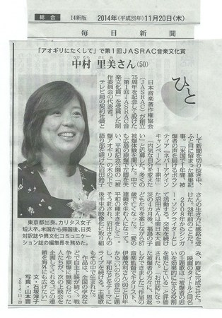 毎日新聞:ひと「JASRAC音楽文化賞」.jpeg