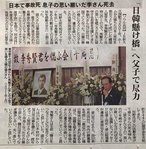 盛大さん死去中国新聞.jpg