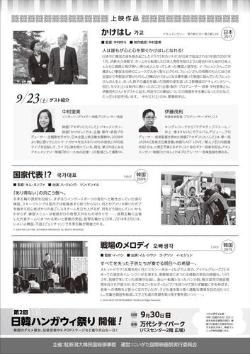 韓国映画祭2.jpg
