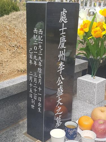이성대님 묘지5.jpg