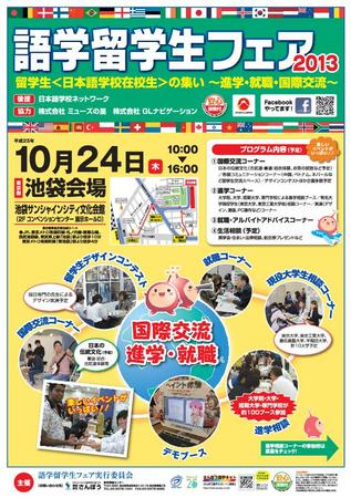 131024池袋留学ポスター/表.jpg
