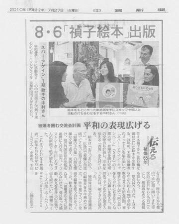 2010.7.絵本♪中国新聞.jpg