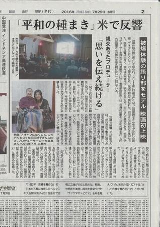 20160729信濃毎日新聞(夕刊).jpg