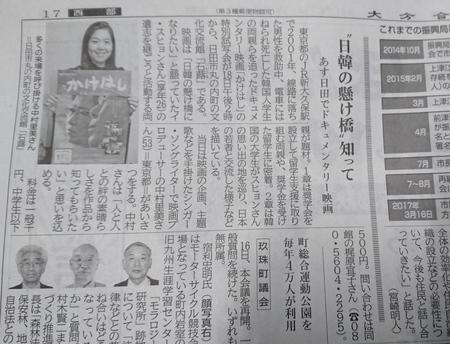 2017.3.17大分合同新聞.JPG