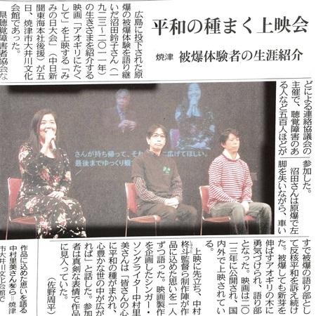 2017.3.6中日新聞(静岡).jpg