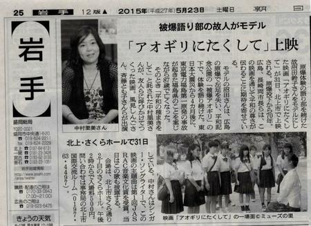 23朝日新聞 のコピー.jpg