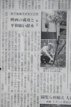 28中国新聞(松江).jpg