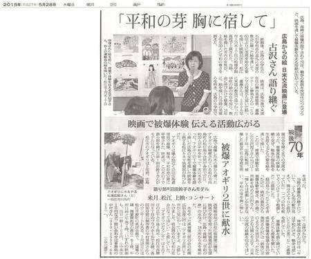 28朝日新聞(松江).jpg
