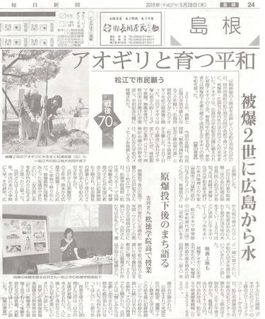 28毎日新聞(松江).jpg