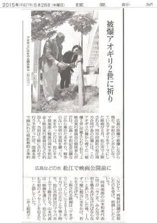 5.28読売新聞(松江).jpg