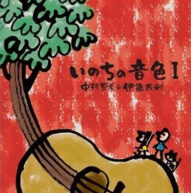 CD「いのちの音色」HPジャケット.jpg