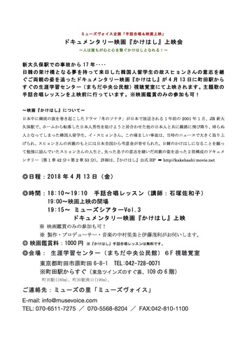 「かけはし」町田上映会.jpg