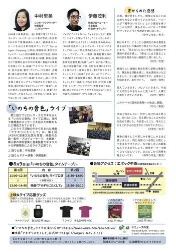 いのちの音色3.jpg