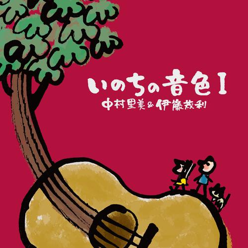 いのちの音色♪CDアルバムジャケットHP用.jpg
