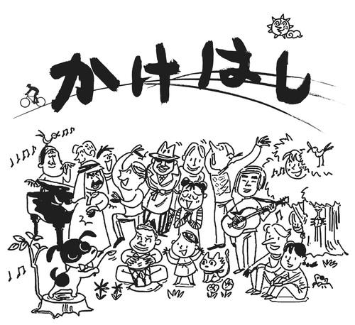 かけはしロゴ+イラスト.jpg