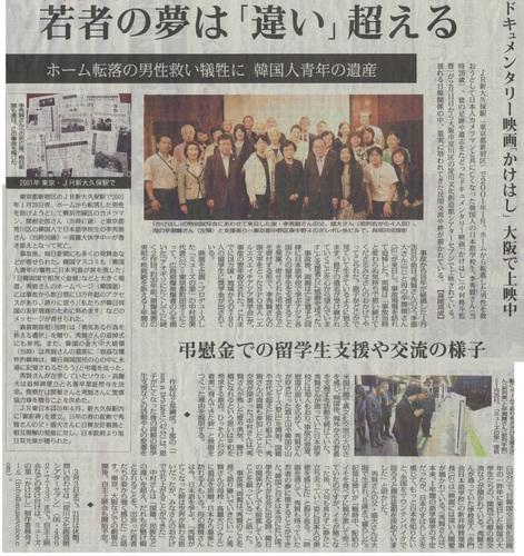 かけはし(毎日新聞).jpg