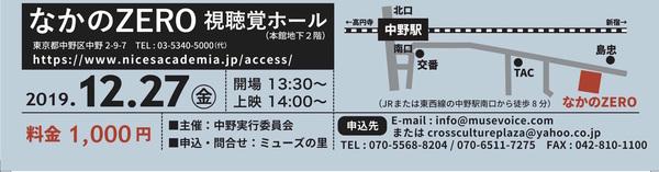 なかの12表 のコピー.jpg