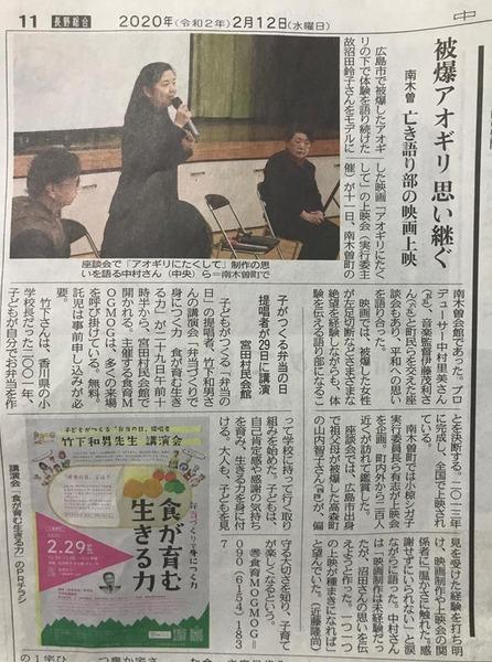 なぎそ中日新聞.jpg