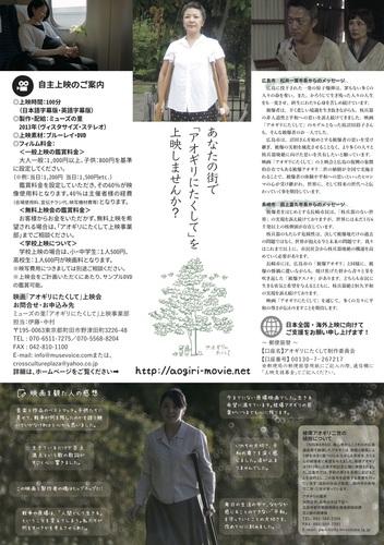 アオギリ支援チラシ(裏).jpg