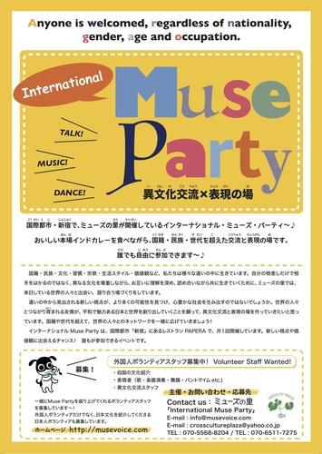 コンセプトMUSE PARTY .jpg