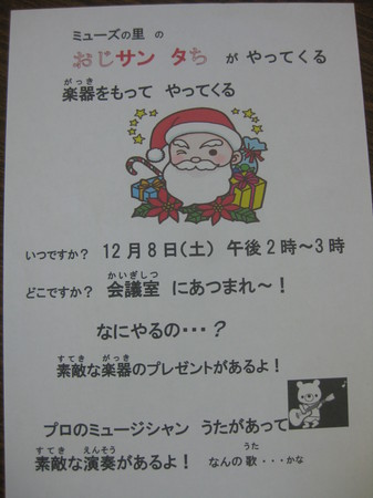 プロジェクトMクリスマス.jpg