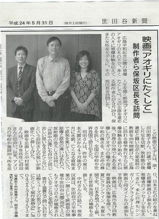 世田谷新聞.jpg