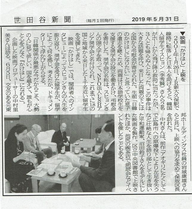 世田谷新聞 かけはし.jpg