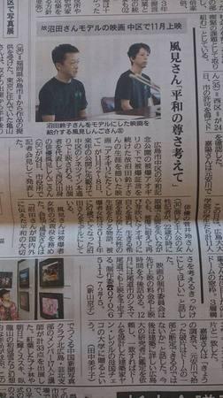 中国新聞2013.9.25広島記者会見記事.jpg