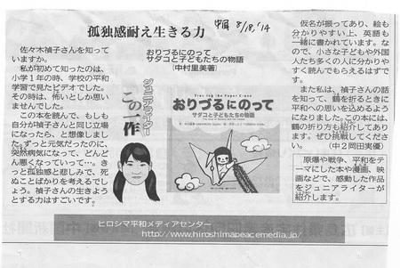 中国新聞♪絵本2014.8.18.jpg