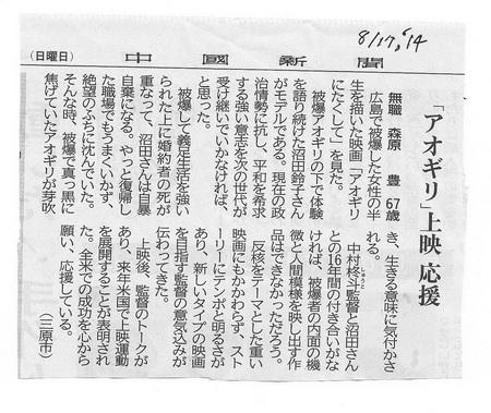中国新聞♪読者の声2014.8.17.jpg
