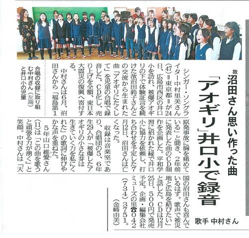中国新聞・井口小学校.jpg