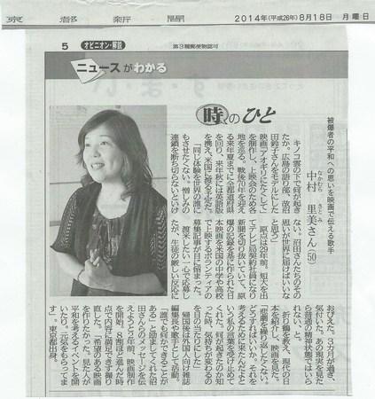 京都新聞2014.8.18「時の人」.jpeg