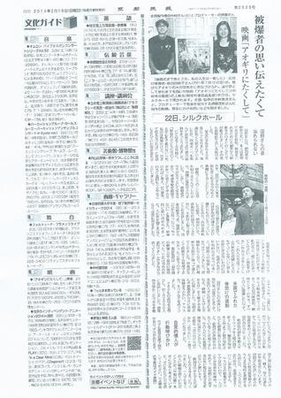 京都民放2014.2.16.jpg