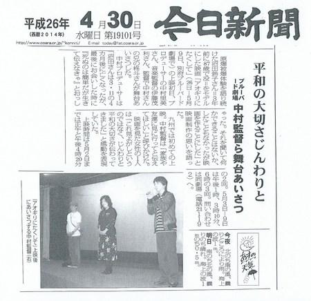 今日新聞2014.4.30.jpeg