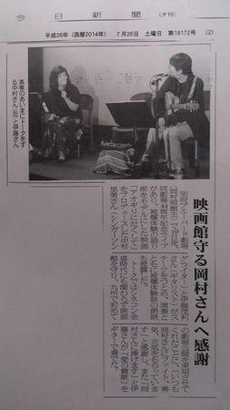 今日新聞2014.7.26_n.jpg