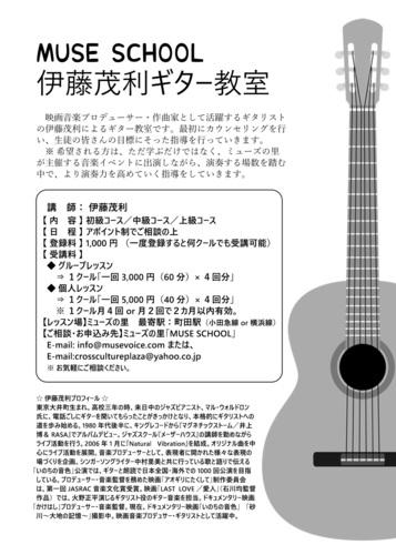 伊藤茂利ギター教室チラシ.jpg