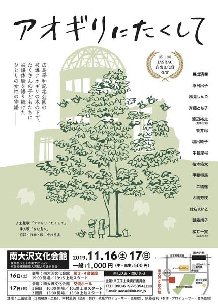 八王子最終表.jpg