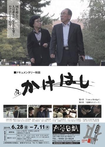 刈谷日劇表.jpg