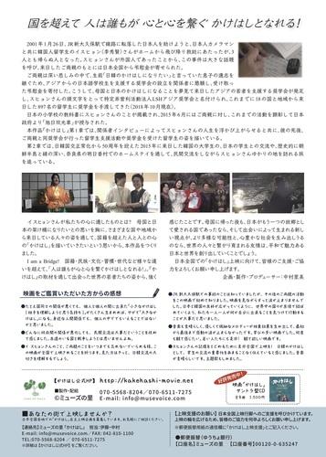 刈谷日劇裏.jpg