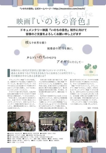 募金いのち表 のコピー.jpg