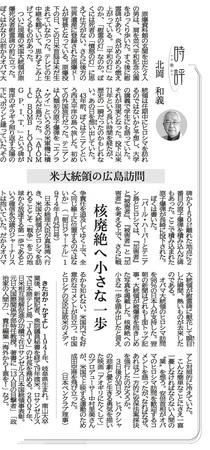 北岡さん静岡新聞記事.jpg
